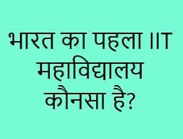 bharat ka pahla iit college konsa hai