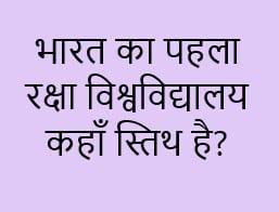 bharat ka pehla raksha vishwavidyalaya