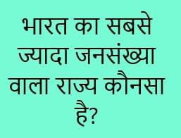 bharat ka sabse jyada jansankhya vala rajya