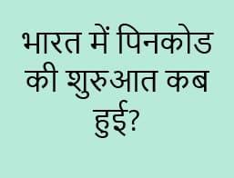bharat me pincode ki shuruvat