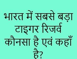 bharat me sabse bada tiger reserve kon sa hai aur kaha hai