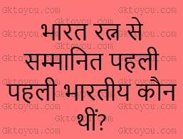 bharat ratna se sammanit pratham mahila kaun thi