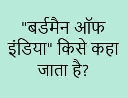 birdman of india kise kaha jata hai