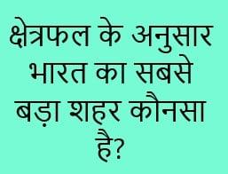 chetrafal ki drishti se bharat ka sabse bada shahar