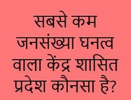 sabse kam jansankhya ghanatva wala kendra shasit pradesh