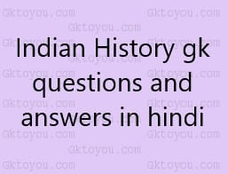 Indian History gk questions and answers in hindi