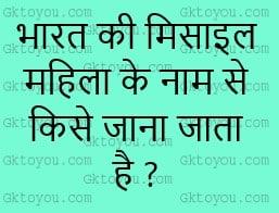 bharat ki missile woman kaun hai