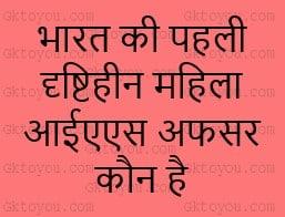 bharat ki pehli drishtiheen mahila ias