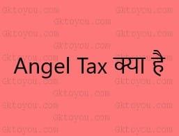 एंजेल टैक्स क्या है Angel Tax kya hai