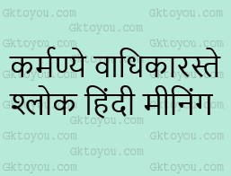Karmanye Vadhikaraste hindi meaning