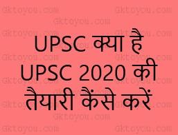 UPSC क्या है UPSC 2020 की तैयारी कैंसे करें