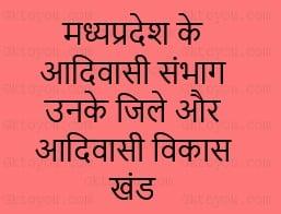 madhya pradesh ke adivasi sambhag aur jile