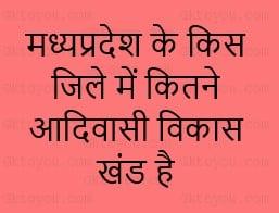 madhya pradesh ke kis jile mein kitne adivasi vikas khand hai