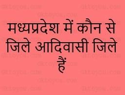 madhya pradesh me adivasi jile kaun se hai