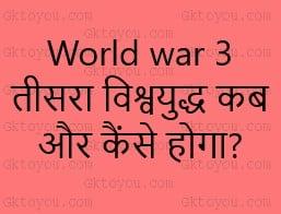 world war 3 kab hoga
