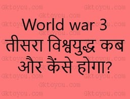 world war 3 kab hoga