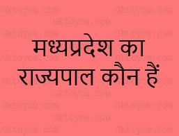 मध्यप्रदेश का राज्यपाल कौन हैं madhya pradesh ke rajyapal kon hai mp ke rajyapal kon h
