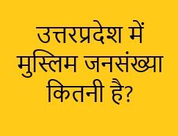 उत्तरप्रदेश में मुस्लिम जनसंख्या कितनी है uttar pradesh me muslim jansankhya kitni hai