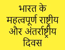 भारत के महत्वपूर्ण राष्ट्रीय और अंतर्राष्ट्रीय दिवस