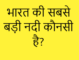 भारत की सबसे लम्बी नदी कौनसी है? bharat ki sabse lambi nadi konsi hai