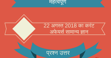 Current affairs- General knowledge 22 August 2018