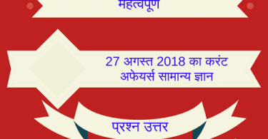 Current affairs- General knowledge 27 August 2018