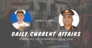 Daily Current Affairs Questions Answer