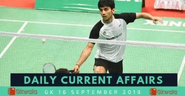 Current Affairs 16 September 2019 - Hindi