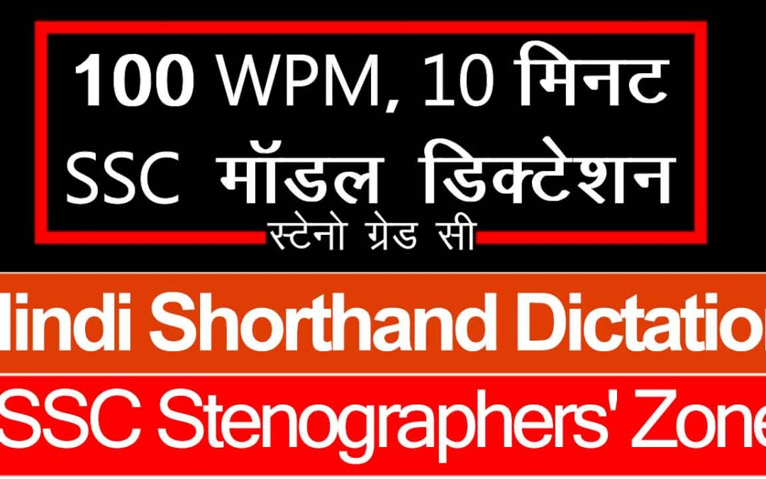 100 WPM Hindi Dictation, 10 Minute SSC Steno Model Dictation 1000 Words