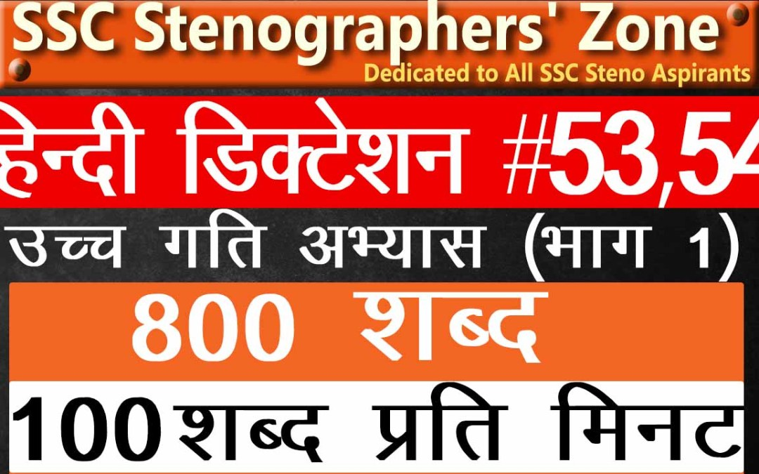 Hindi Shorthand Dictation 100 wpm for SSC Steno, high Court #53&54