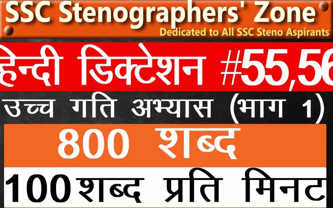 [SSC Steno Special] 100 WPM Hindi Shorthand Dictation