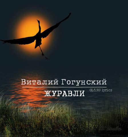 Виталий Гогунский - Журавли текст песни(слова)