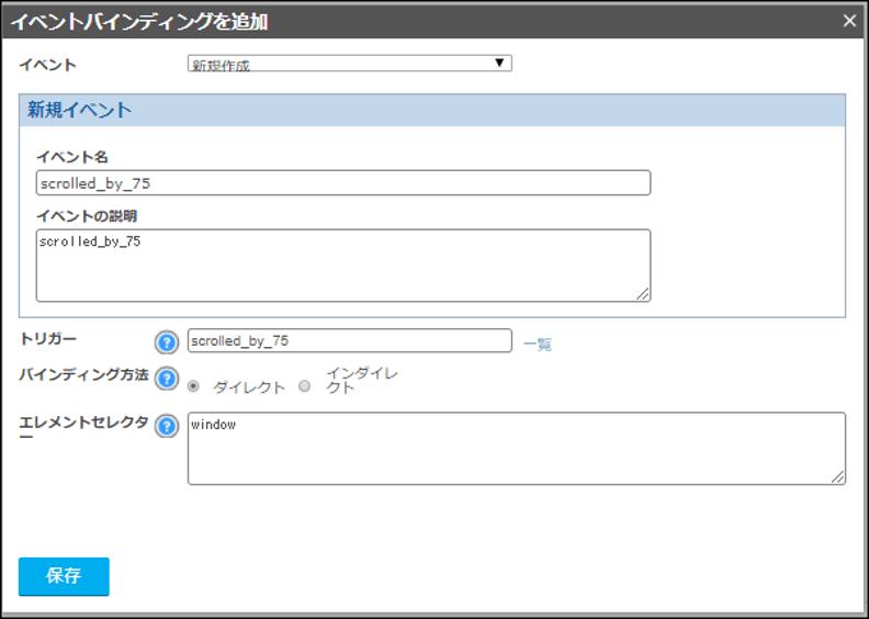 イベントバインディング追加画面