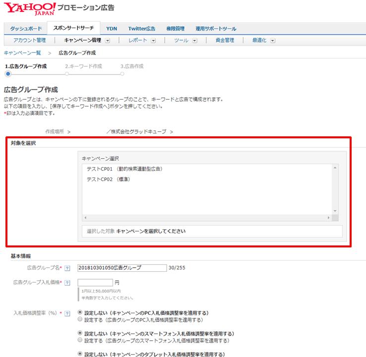広告グループ作成_キャンペーン指定
