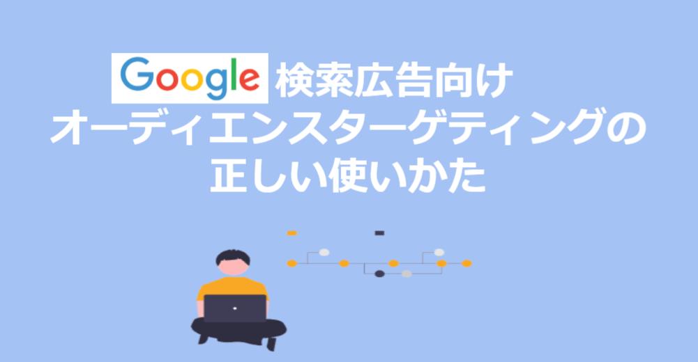 Google検索広告向けオーディエンスターゲティング