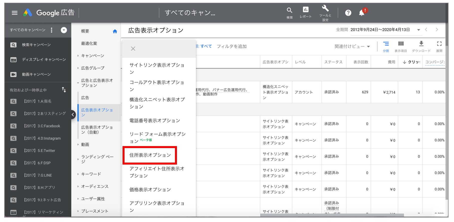 来店コンバ_05