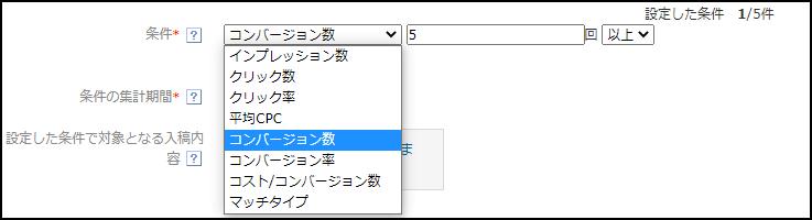 4_条件設定