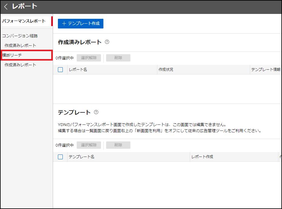 レポート選択画面(リーチ)