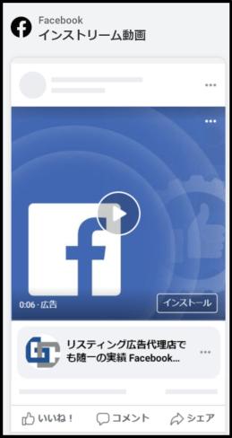 Facebook インストリーム動画①