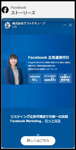 Facebook ストーリー①