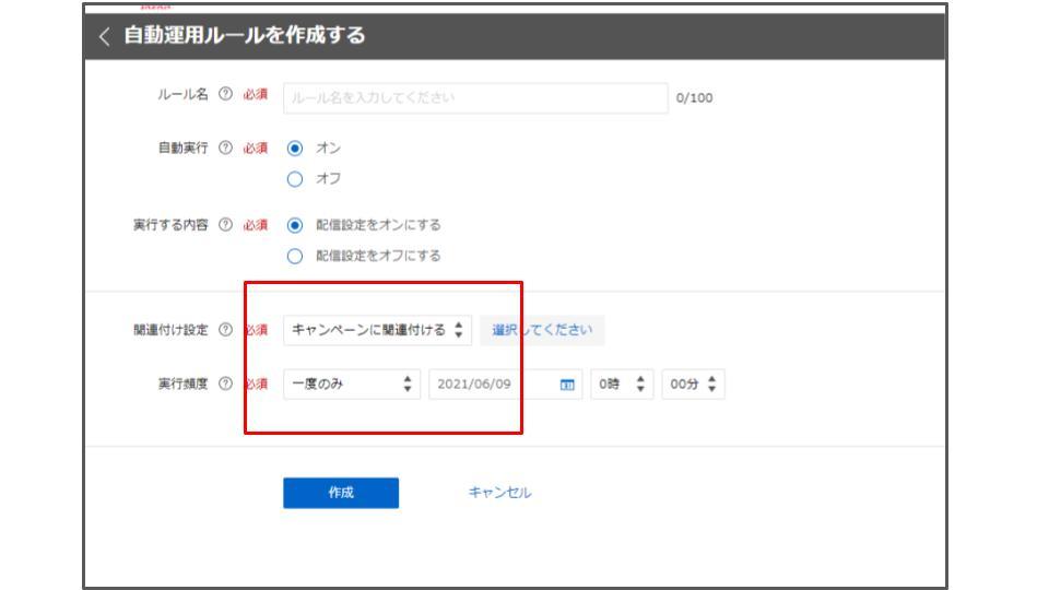 Yahoo!ディスプレイ広告 自動運用ルール 設定画面③