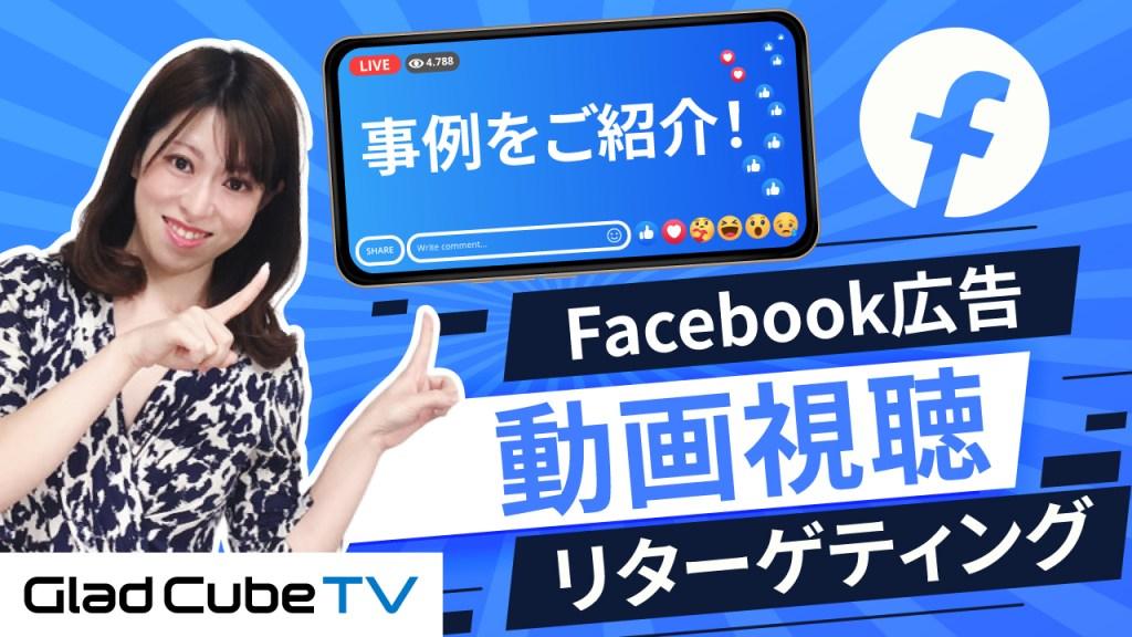 事例をご紹介! Facebook広告 動画視聴リターゲティング