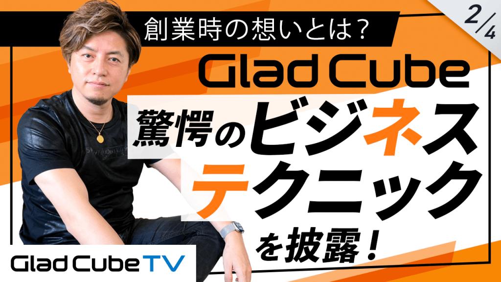 1-2_創業時の思いとは_GladCube驚愕のビジネステクニックを披露!