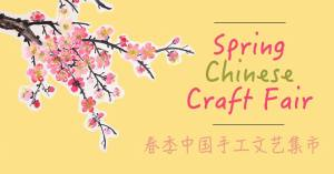 spring chinese craft fair