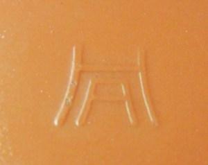 "Hazel-Atlas mark on the base of a ""rust"" or orange-brown colored Platonite bowl."