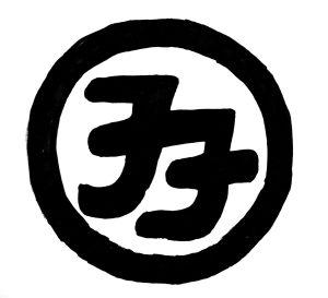 Foster-Forbes Glass Company logo - Cursive FF inside circle.