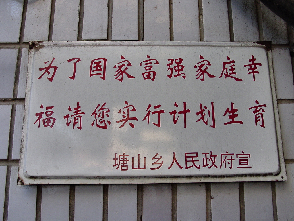 """Please for the sake of your country, use birth control."" Slogans such as this are common across China to encourage young women to adhere to the one-child policy. February 15, 2006. (Venus/Wikimedia Commons)"