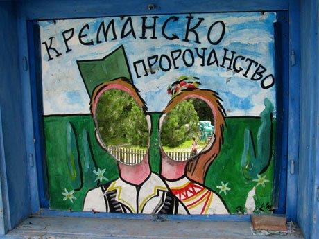 Serbia-travel-Kremna-Glimpses-of-The-World