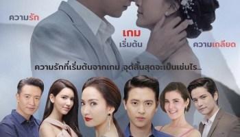 Nai Leh Saneha (Thai Drama Review) - Global Granary