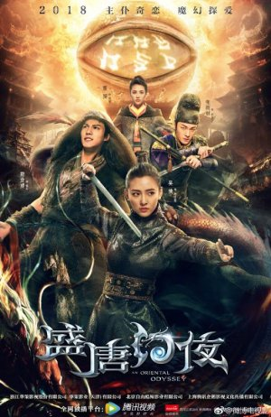 An Oriental Odyssey (Chinese Drama Review & Summary